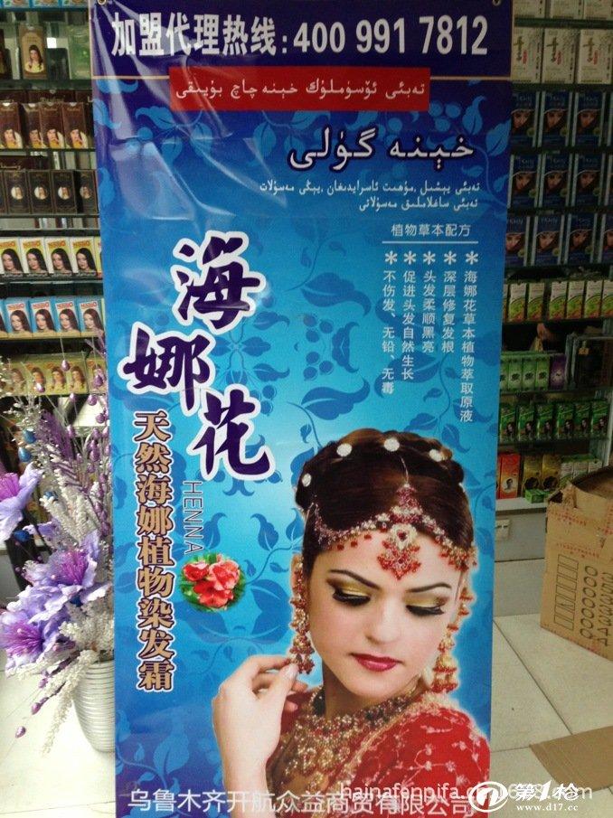 染发剂,染发膏,染色笔 印度海娜花染发霜10色可选  新疆乌鲁木齐开航