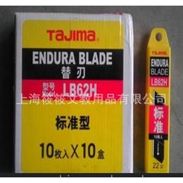 正品 田岛TaJIMa LB-62H 22MM加大号重型美工刀片10片 22MM刀片