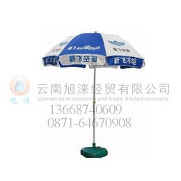 昆明广告伞批发 云南太阳伞厂家  昆明广告太阳伞定做