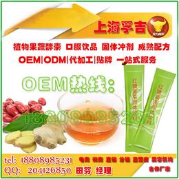 微商红糖姜茶固体饮品代加工基地