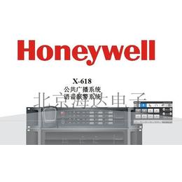 中大型建筑广播系统解决方案 霍尼韦尔X-618系统