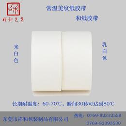 喷漆用60度常温美纹纸胶 可书写美纹纸 乳白米白色美纹胶带