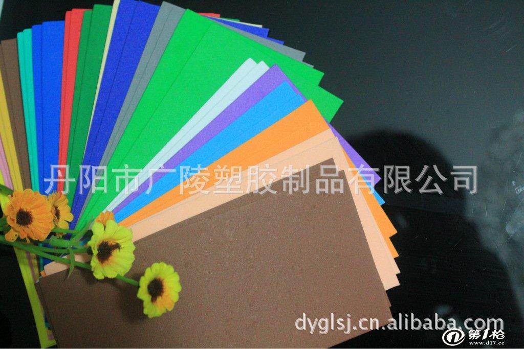 环保多彩 eva 海绵纸,泡棉纸,儿童剪纸,玩具纸,泡沫纸