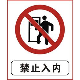 焦作安全警示标牌_安全警示标牌厂家_助安交通设施