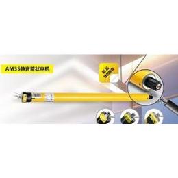 成都专业电动窗帘厂商凯力特AM35标准管状电机两年质保
