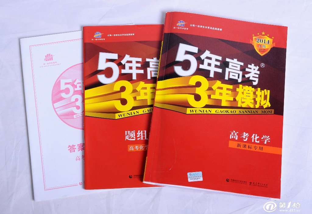 曲一线,5年高考3年模拟,高考参考书,辅导资料