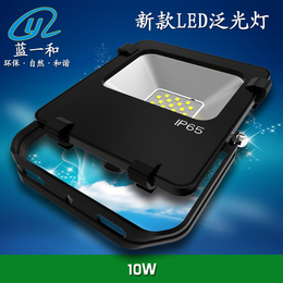 蓝一和新款RL泛光灯外壳 10W投光灯套件 LED投射灯套件