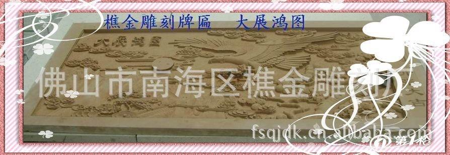 雕刻精致大展鸿图浮雕牌匾,雕刻壁画qj-pb001