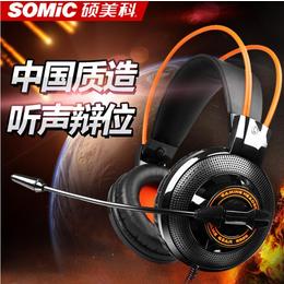 Somic硕美科 g925游戏耳机 头戴式语音带重低耳麦