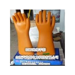 山西35KV绝缘手套 电工专用绝缘手套 防电 高压 厂价直销