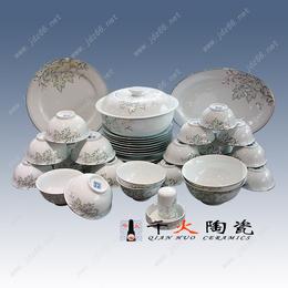供应家用陶瓷餐具批发厂家直销价格