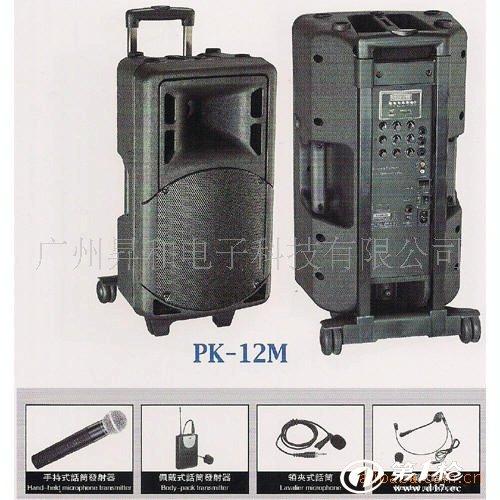 手拖式多功能无线扩音机pk-12m