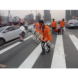 北京华诚通道路划线多少钱一米 道路划线价格
