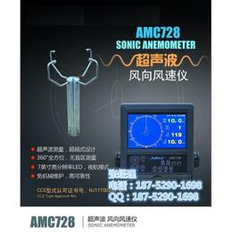 俊禄AMC728风向风速仪 超声波风速风向仪 获得CCS认可