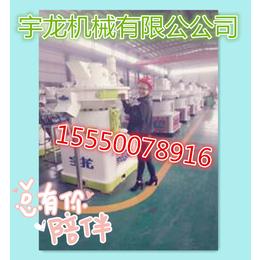 章丘颗粒机厂家 宇龙生物质颗粒机 XGJ560秸秆成型机