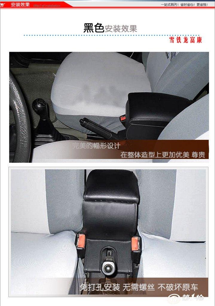 斯沃德扶手箱 雪铁龙富康 世嘉 凯旋 专车专用 免打孔 免螺丝