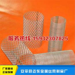 迈东不锈钢过滤网筒 管道过滤网 高压中药过滤网 水处理过滤筒