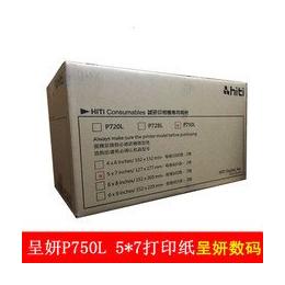呈妍P750L相纸HiTiP750L相纸总代直销