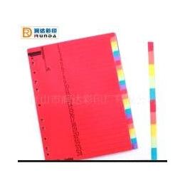 彩色分页纸.,分页纸(ID001)