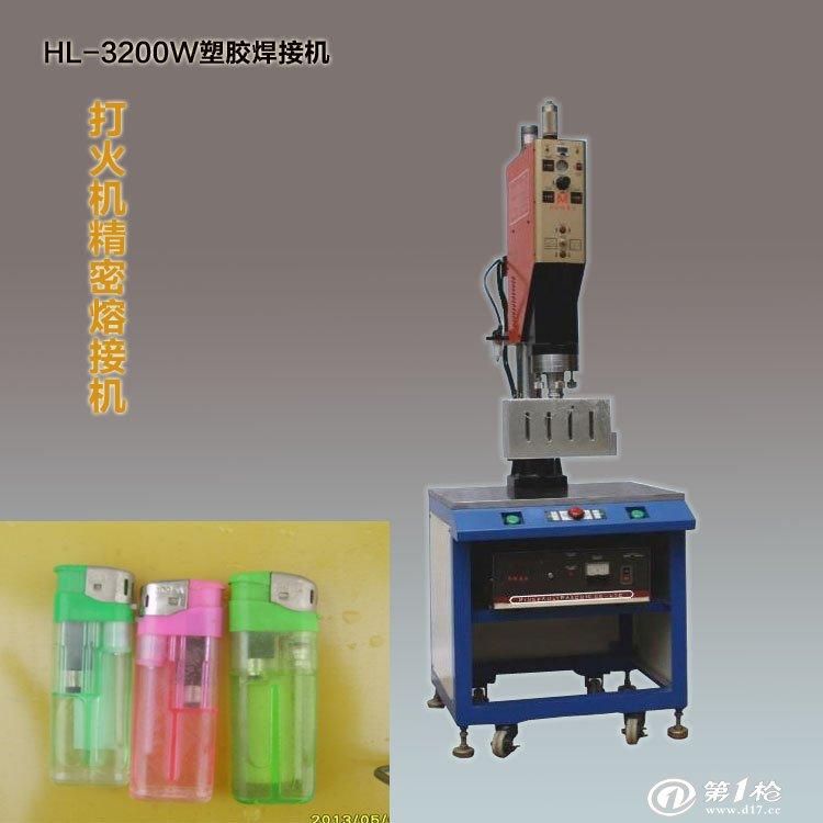打火机超声波焊接机,塑胶打火机尾部熔接 湖南邵东 塑料精密焊接