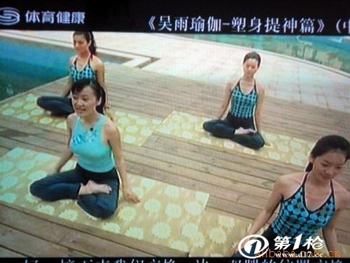 【深圳体育健康频道】吴雨瑜伽-塑身提神篇(中)用的