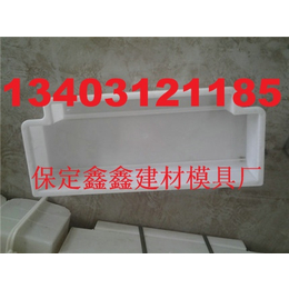 路沿石模具厂家供应-鑫鑫