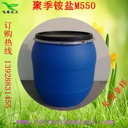 聚季铵盐M550 聚季铵盐7 M550化妆品原料 发水柔顺剂缩略图