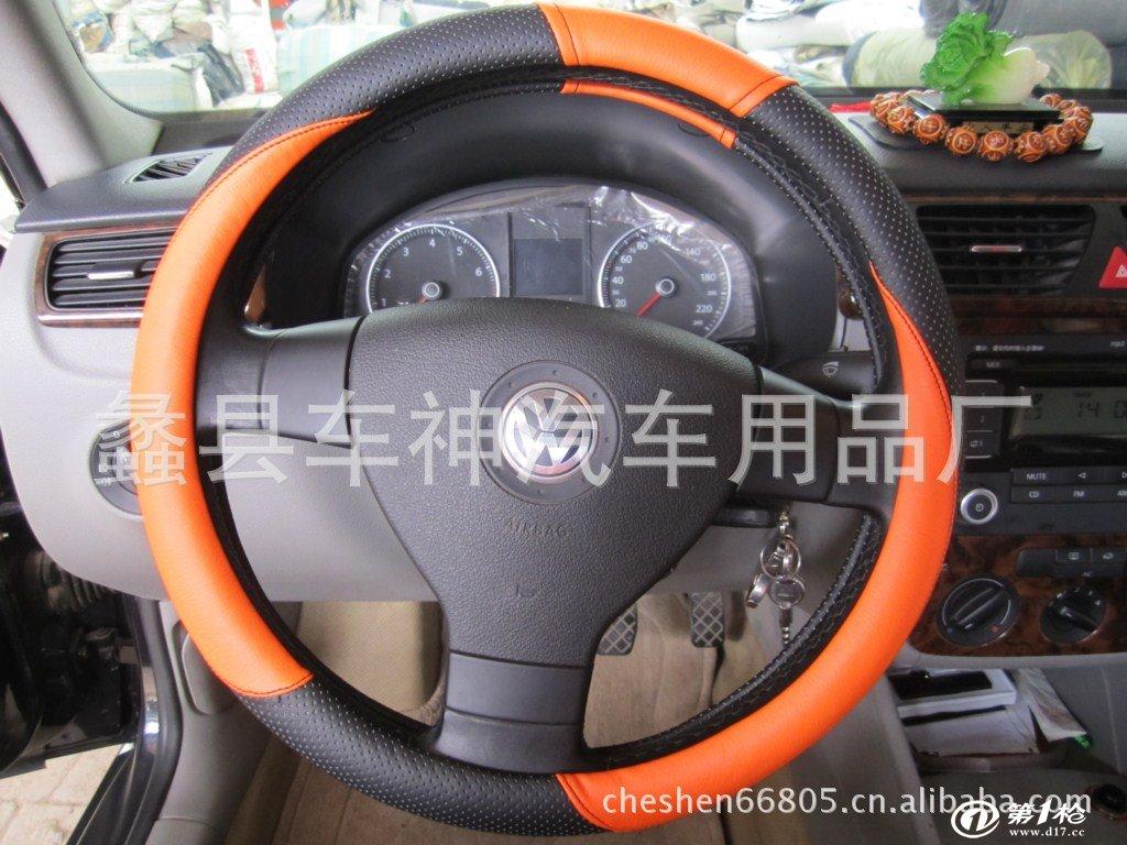 批发供应玉蜻蜓汽车方向盘套yqt-5009日月同辉