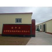 安平县方邦贸金属丝网制品有限公司