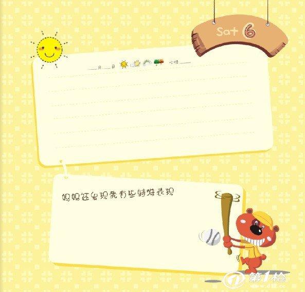 妈妈日志 宝宝日志 宝宝成长纪念册 纪念册 成长日记
