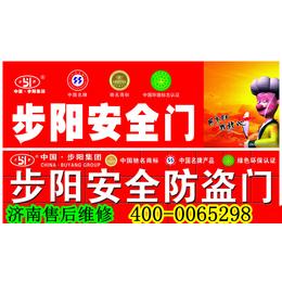 步阳防盗门更换锁芯-济南步阳防盗门售后服务咨询热线