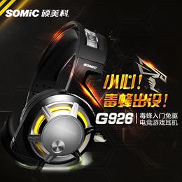 硕美科 G926 电脑游戏<em>耳机</em>7.1重低音