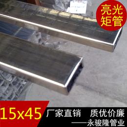 国标不锈钢矩形管 304焊管15x45mm 不锈钢焊管厂家