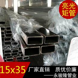 304不锈钢焊接管 6Cr19Ni10矩通15x35mm