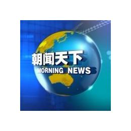 2017年CCTV13 朝闻天下及整频道时段价格