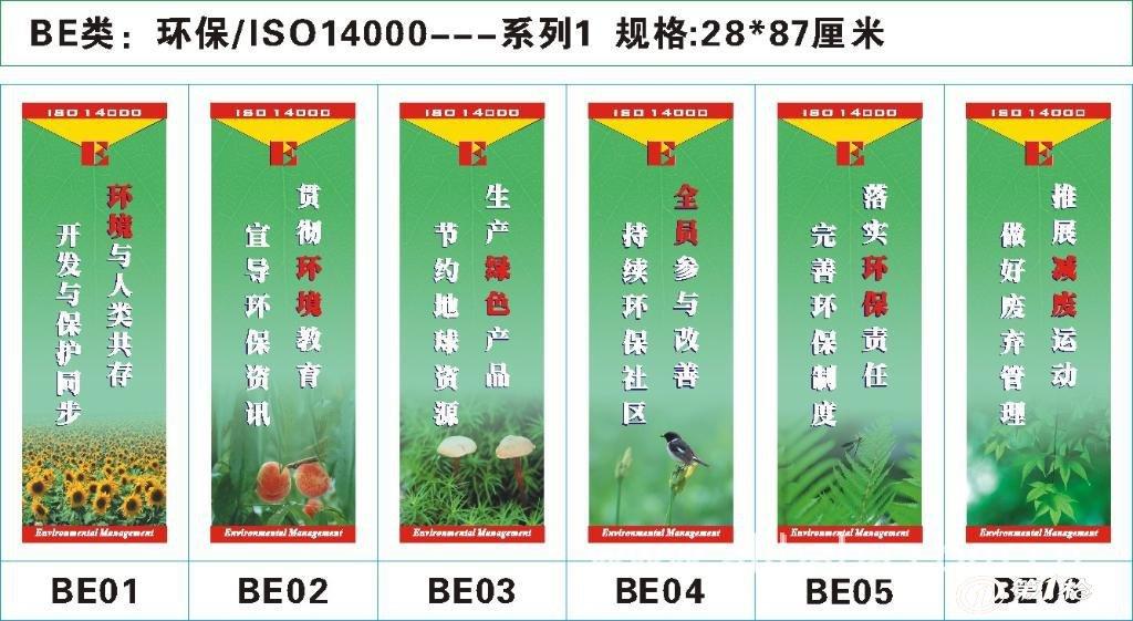 环保用品宣传画环保标语环保海报7s标语8s标语车间管理标语画