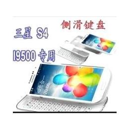 三星Samsung S4 I9500蓝牙键盘 可分离键盘 无线蓝牙键盘 带背光