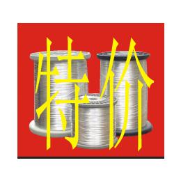 厂家供应优质0.4mm镀锡铜线、镀锡铜丝、锡水铜线