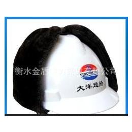 多用防寒帽 防寒帽 进口材料防护帽 安全帽