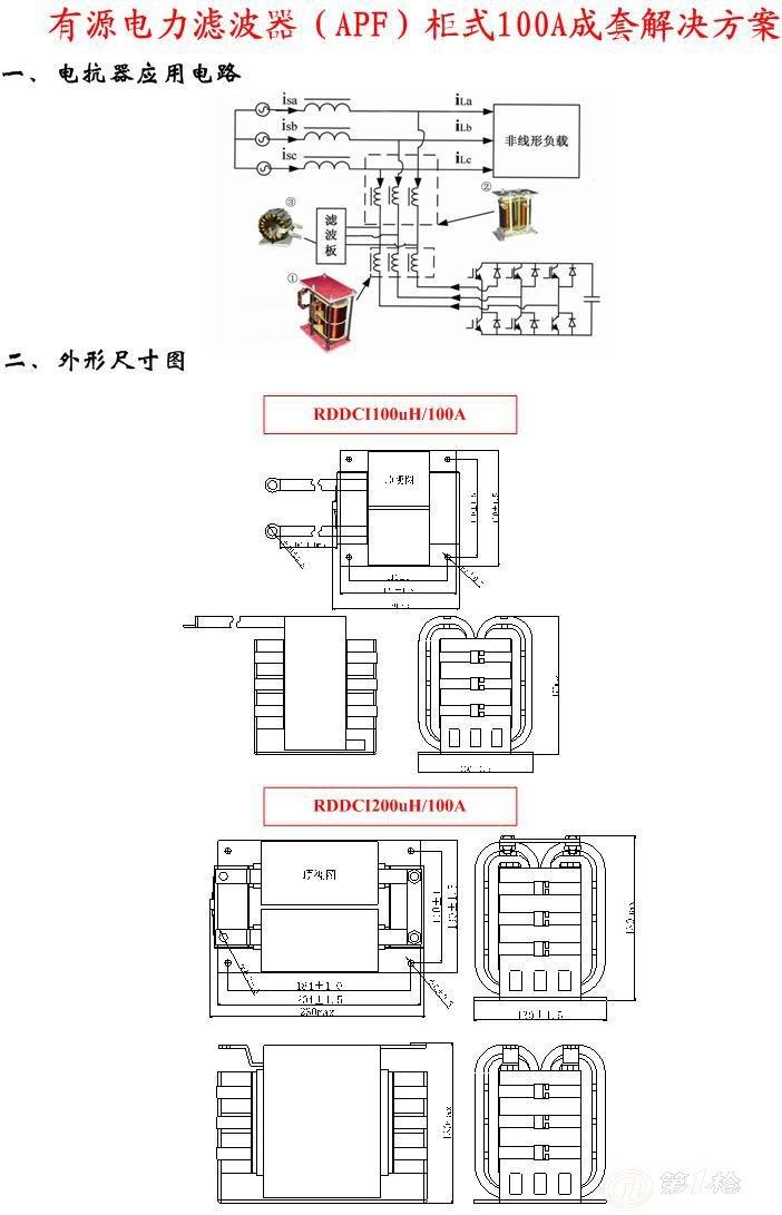 电抗器 高频电抗器 100a有源滤波器(apf)柜式 成套解决方案