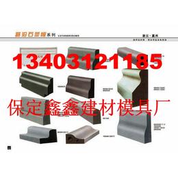 路沿石模具供应价格-路沿石模具厂家
