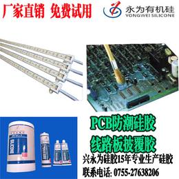 抗氧化硅胶 LED防潮胶生产 兴永为硅胶
