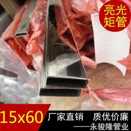 批发不锈钢矩形管 304钢管15x60mm 扁管规格表
