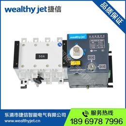GLD100A3P双电源自动转换开关 捷信开关电源