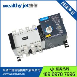 GLD160A3P双电源自动转换开关 PC级双电源开关