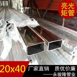 不锈钢矩形管尺寸 304不锈钢管20x40mm