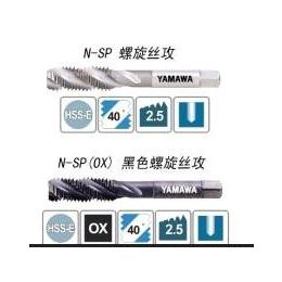 批发日本进口YAMAWA螺旋丝攻螺旋丝锥N-SP N-SP(OX)公制细牙MF