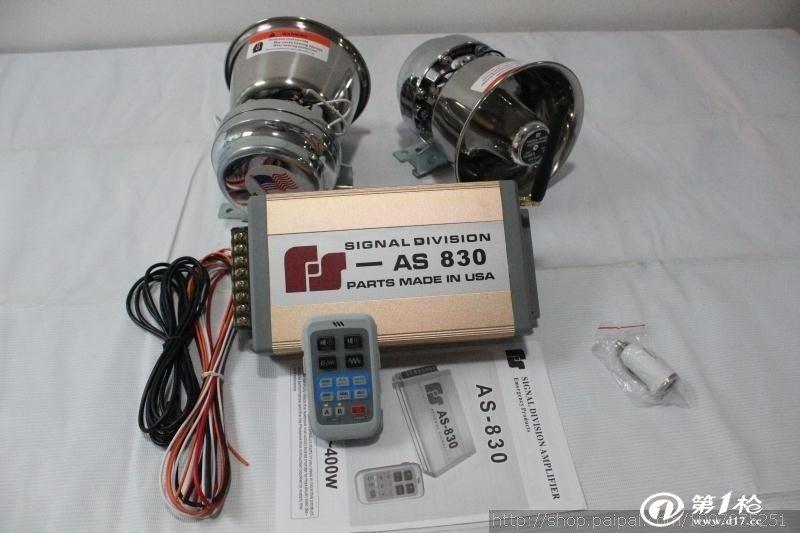 as830有线无线双控进口警报器400瓦