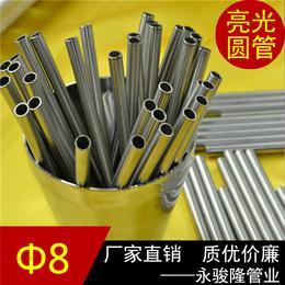 SUS304不锈钢管 精密钢管厂家 8x1mm