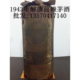 供应解放赖茅酒1943年赖茅酒53度